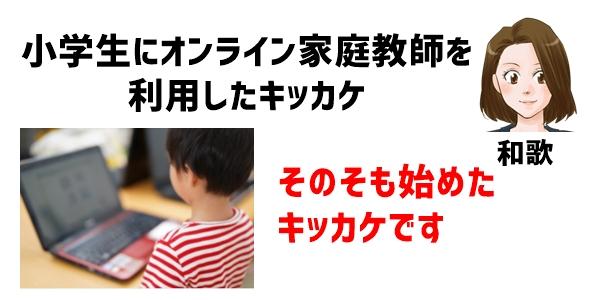 小学生にオンライン家庭教師を利用したキッカケ