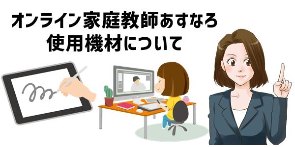 小学生向けオンライン家庭教師「あすなろ」の使用機材