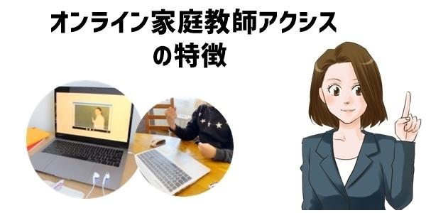 小学生向けオンライン家庭教師「アクシス」の特徴