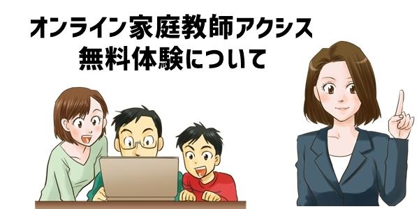 小学生向けオンライン家庭教師「アクシス」の無料体験