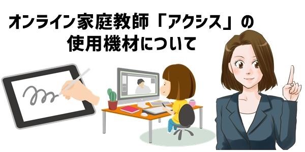 小学生向けオンライン家庭教師「アクシス」の使用機材