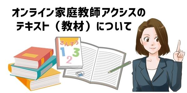 小学生向けオンライン家庭教師「アクシス」の教材(テキスト)