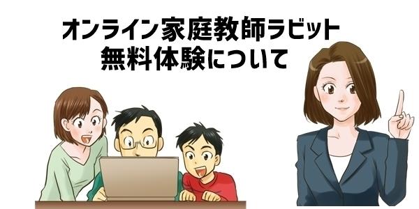 小学生向けオンライン家庭教師「ラビット」の無料体験