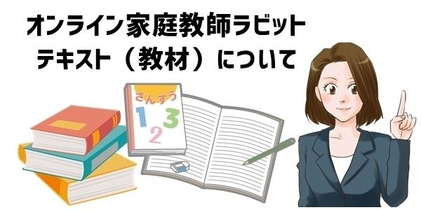 小学生向けオンライン家庭教師「ラビット」のテキスト