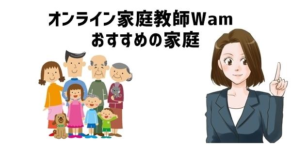 小学生向けオンライン家庭教師「Wam」がおすすめの家庭