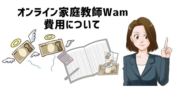 小学生向けオンライン家庭教師「Wam」の費用