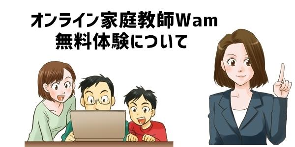 小学生向けオンライン家庭教師「Wam」の無料体験