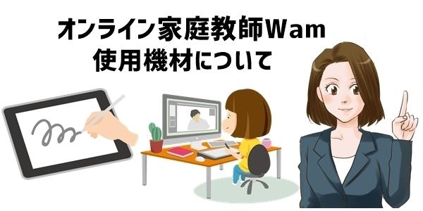 小学生向けオンライン家庭教師「Wam」の使用機材