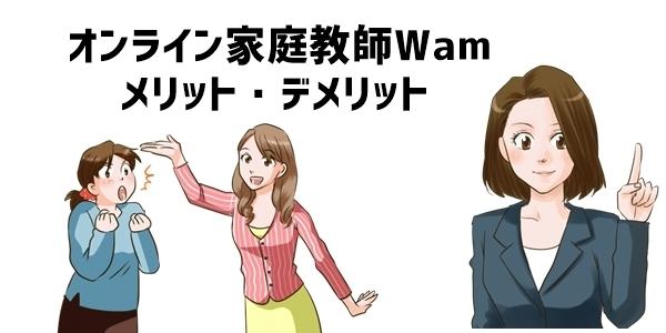 小学生向けオンライン家庭教師「Wam」のメリット・デメリット