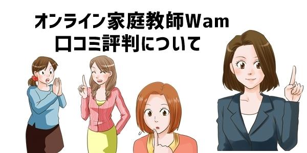 小学生向けオンライン家庭教師「Wam」の口コミ評判