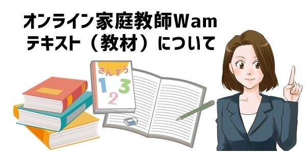小学生向けオンライン家庭教師「Wam」のテキスト