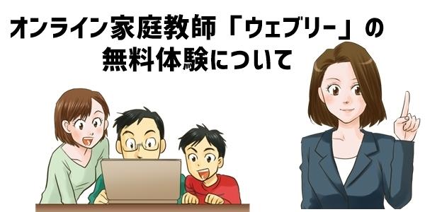 小学生向けオンライン家庭教師「ウェブリー」の無料体験