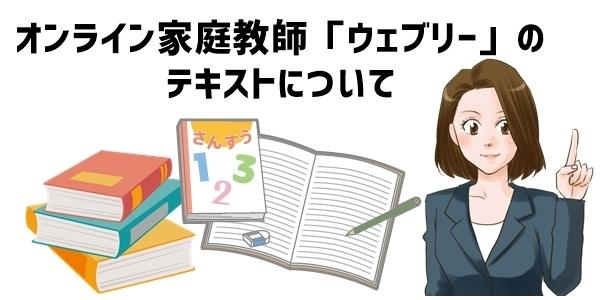 小学生向けオンライン家庭教師「ウェブリー」のテキスト