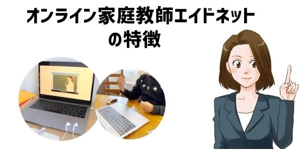 小学生向けオンライン家庭教師「エイドネット」の特徴