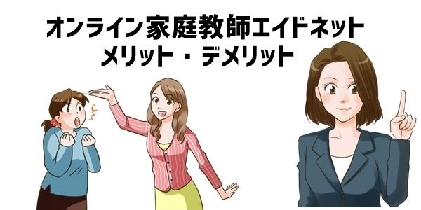 小学生向けオンライン家庭教師「エイドネット」のメリット・デメリット