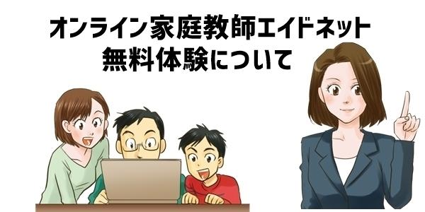 小学生向けオンライン家庭教師「エイドネット」の無料体験