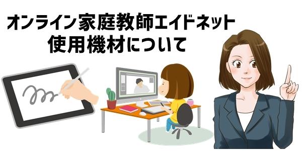 小学生向けオンライン家庭教師「エイドネット」の使用機材
