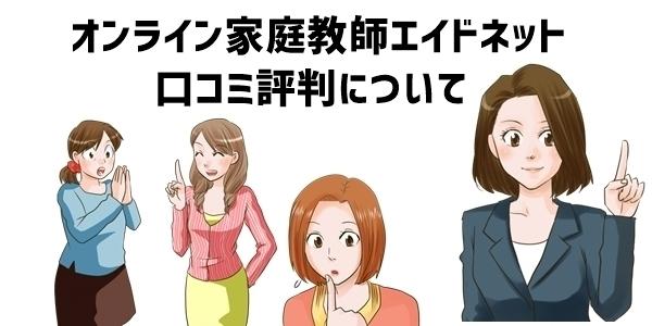小学生向けオンライン家庭教師「エイドネット」の口コミ評判