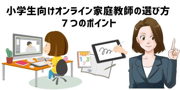 【完全比較】小学生向けオンライン家庭教師の選び方7つのポイント