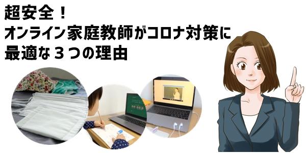 【超安全】オンライン家庭教師がコロナ対策に最適な3つの理由