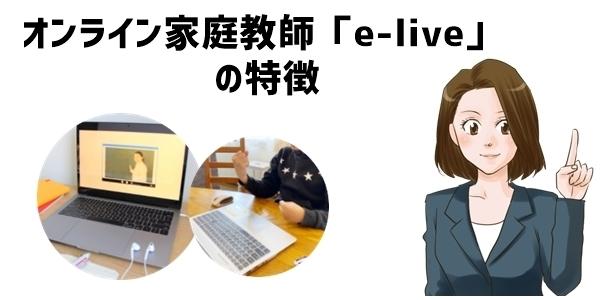 小学生向けオンライン家庭教師「e-Live」の特徴