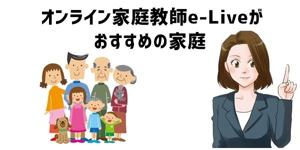 小学生向けオンライン家庭教師「e-Live」がおすすめの家庭