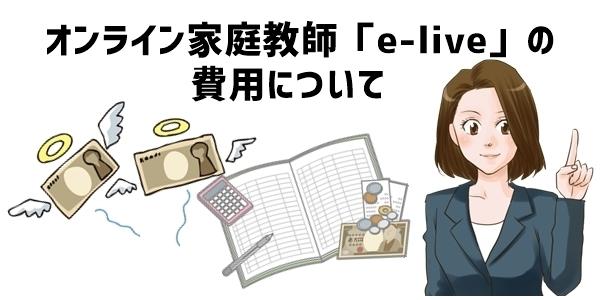 小学生向けオンライン家庭教師「e-Live」の費用
