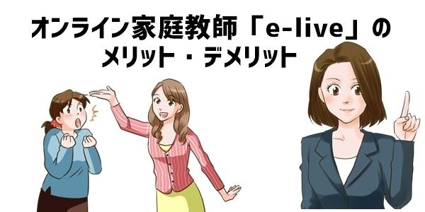 小学生向けオンライン家庭教師「e-Live」のメリット・デメリット