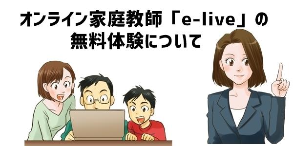 小学生向けオンライン家庭教師「e-Live」の無料体験