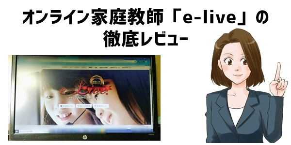 小学生向けオンライン家庭教師「e-Live」の機材・テキスト・費用・口コミなどを徹底レビュー