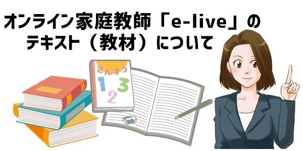 小学生向けオンライン家庭教師「e-Live」のテキスト