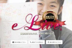 小学生向けオンライン家庭教師「e-Live」とは?