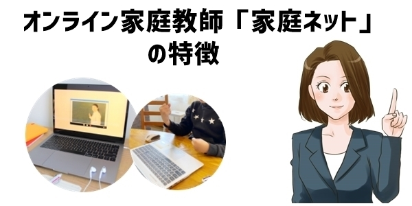 小学生向けオンライン家庭教師「家庭ネット」の特徴