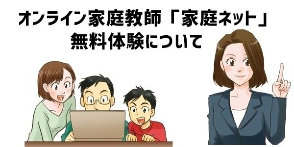 小学生向けオンライン家庭教師「家庭ネット」の無料体験