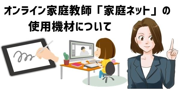 小学生向けオンライン家庭教師「家庭ネット」の使用機材