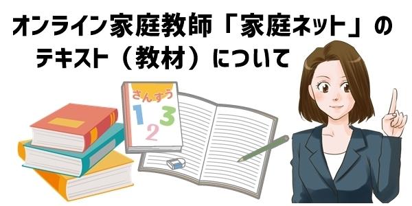 小学生向けオンライン家庭教師「家庭ネット」のテキスト