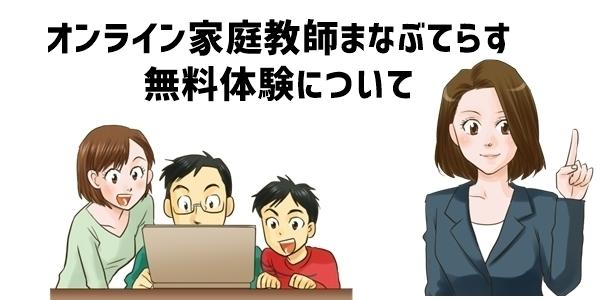 小学生向けオンライン家庭教師「まなぶてらす」の無料体験