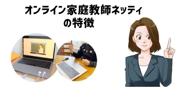 小学生向けオンライン家庭教師「ネッティ」の特徴
