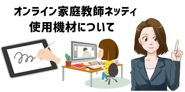 小学生向けオンライン家庭教師「ネッティ」の使用機材