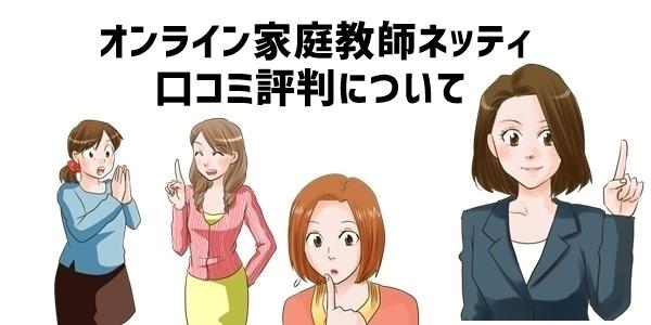小学生向けオンライン家庭教師「ネッティ」の口コミ評判