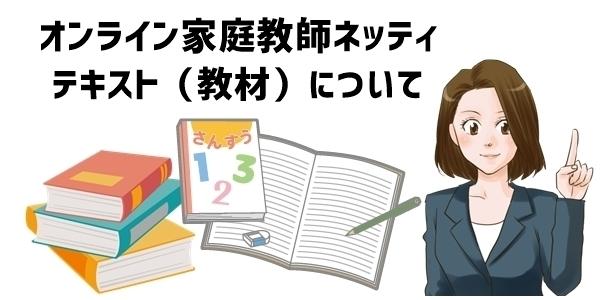 小学生向けオンライン家庭教師「ネッティ」のテキスト