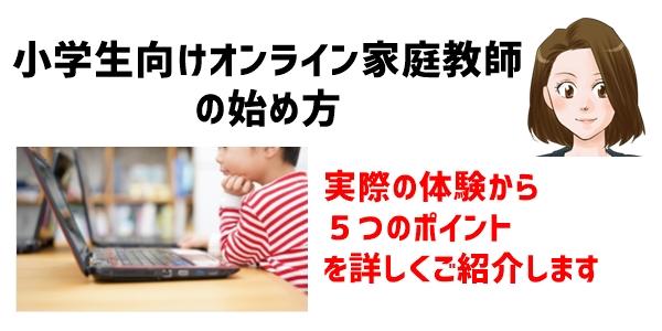 【実際の経験】小学生向けオンライン家庭教師の始め方5つのポイント