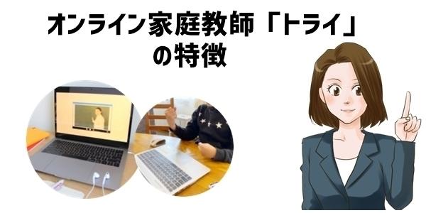 小学生向けオンライン家庭教師「トライ」の特徴