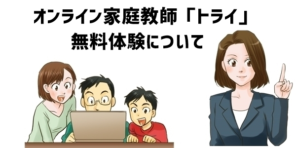 小学生向けオンライン家庭教師「トライ」の無料体験