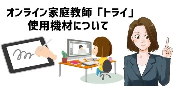 小学生向けオンライン家庭教師「トライ」の使用機材
