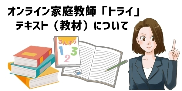 小学生向けオンライン家庭教師「トライ」のテキスト