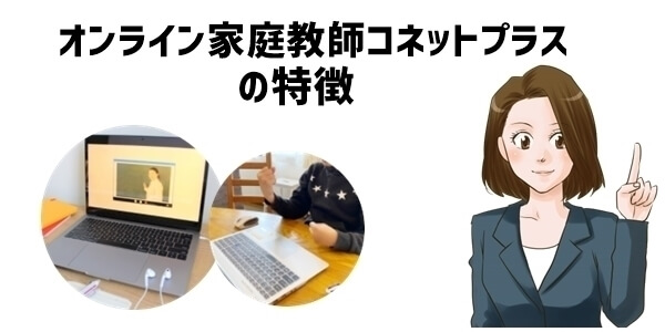 小学生向けオンライン家庭教師「コネットプラス」の特徴