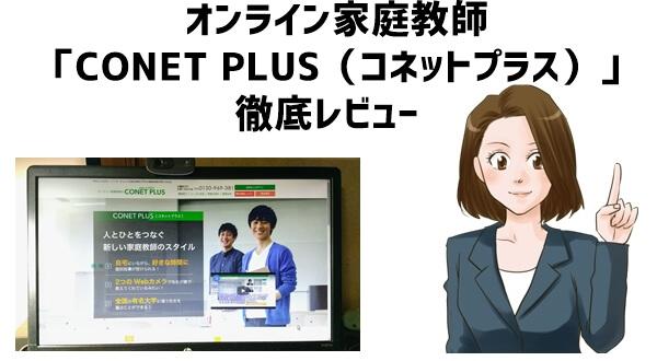 小学生向けオンライン家庭教師「CONET PLUS(コネットプラス)」の機材・テキスト・費用・口コミなどを徹底レビュー