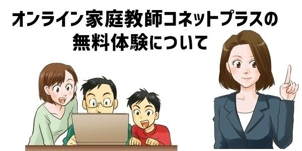小学生向けオンライン家庭教師「CONET PLUS」の無料体験