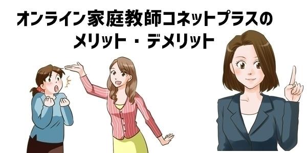 小学生向けオンライン家庭教師「コネットプラス」のメリット・デメリット